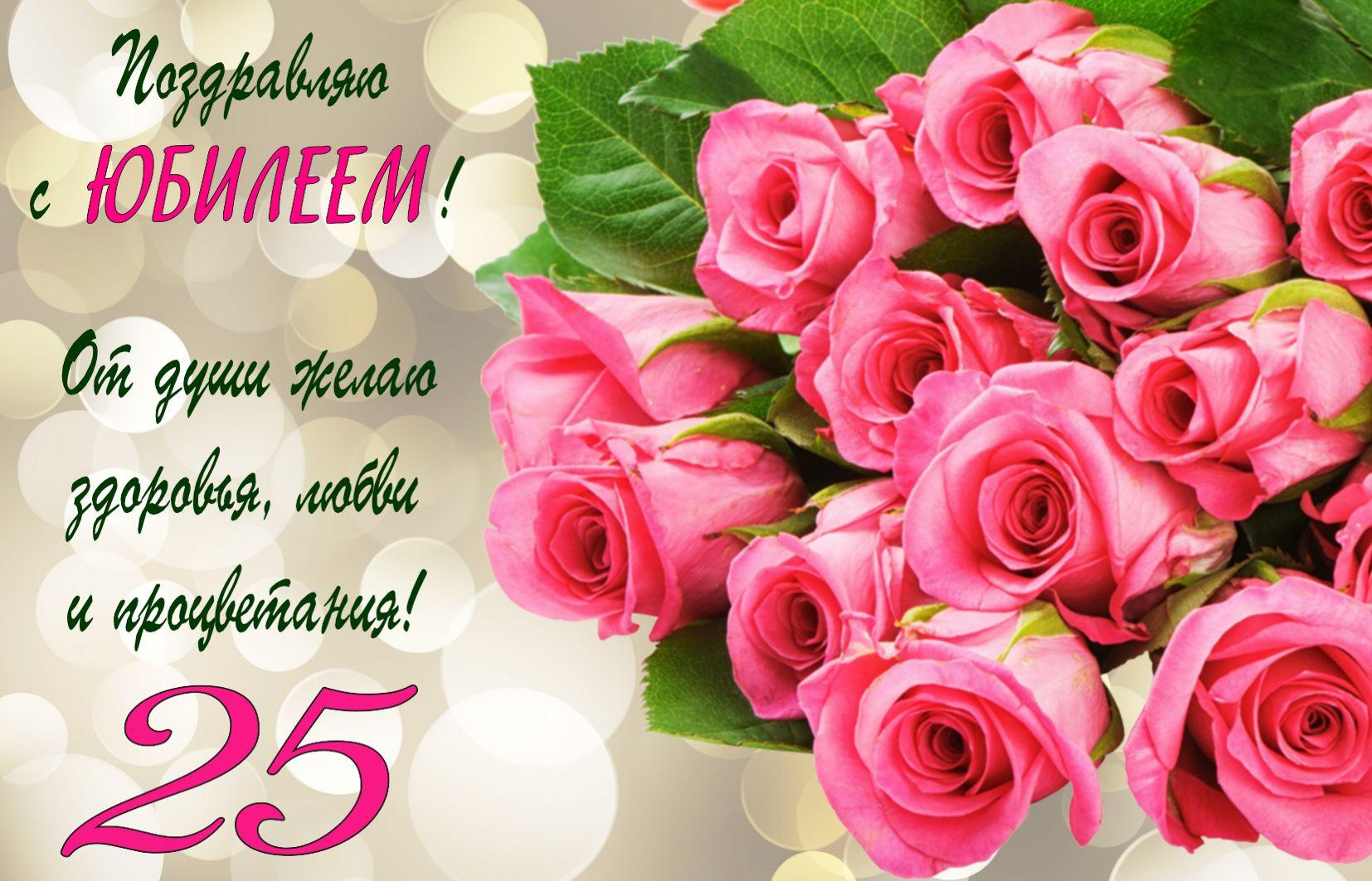 Открытка - букет розовых роз девушке на юбилей
