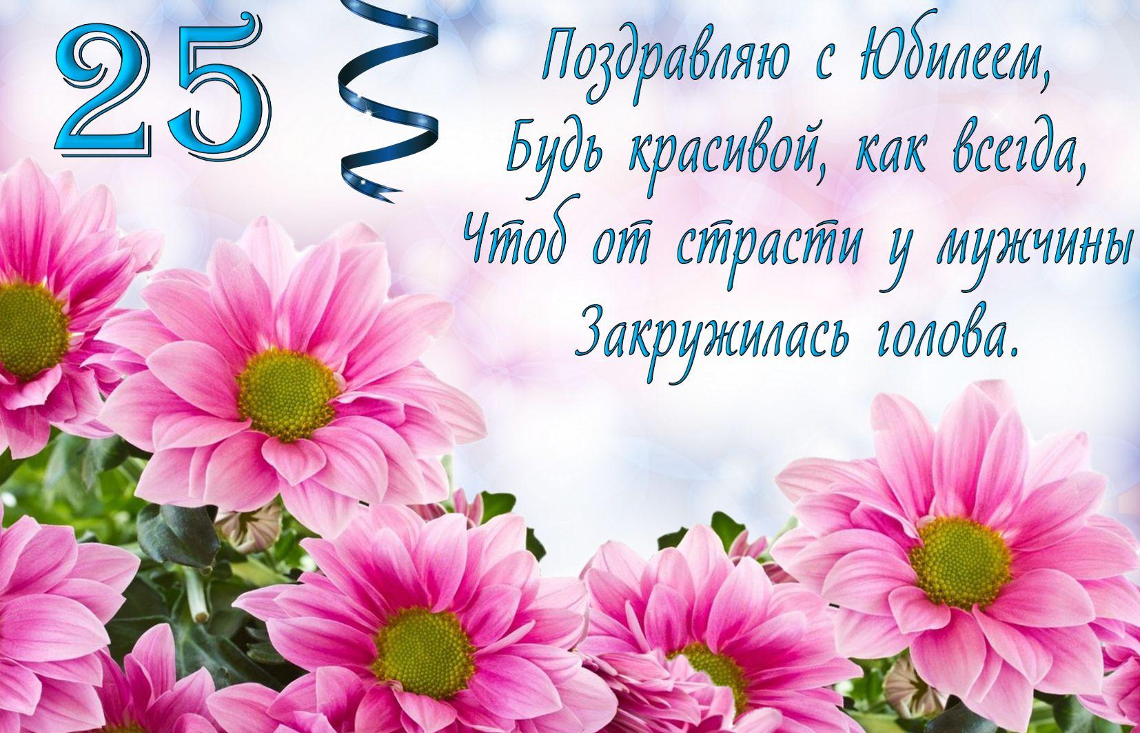 Открытка на 25 лет - пожелание и красивые цветы к юбилею