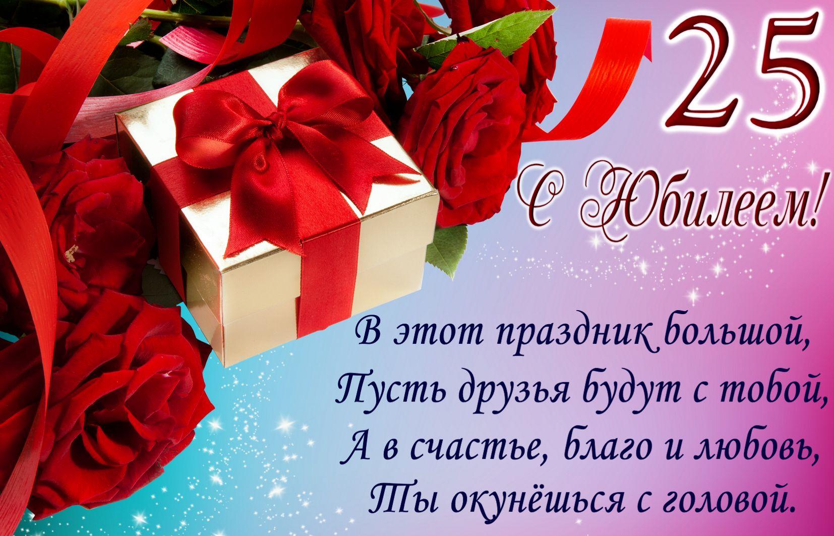 Открытка на 25 лет - подарок и розы на юбилей девушке