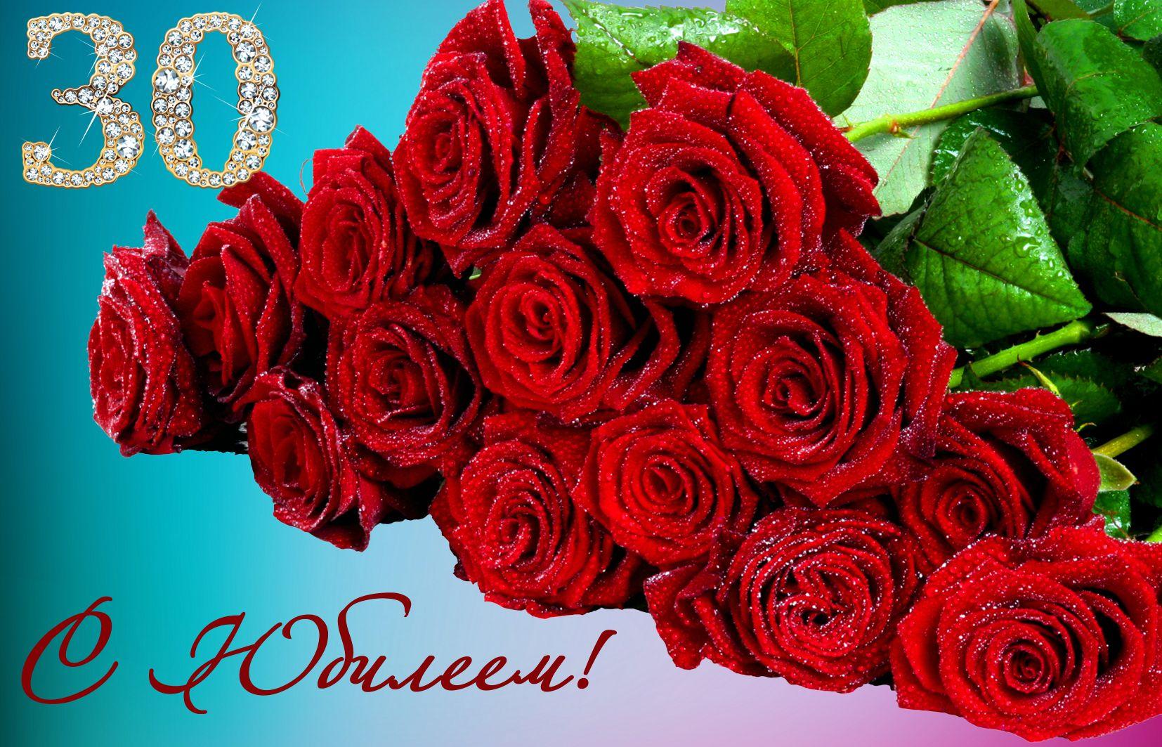 Открытка - розы с блестками на тридцатилетие