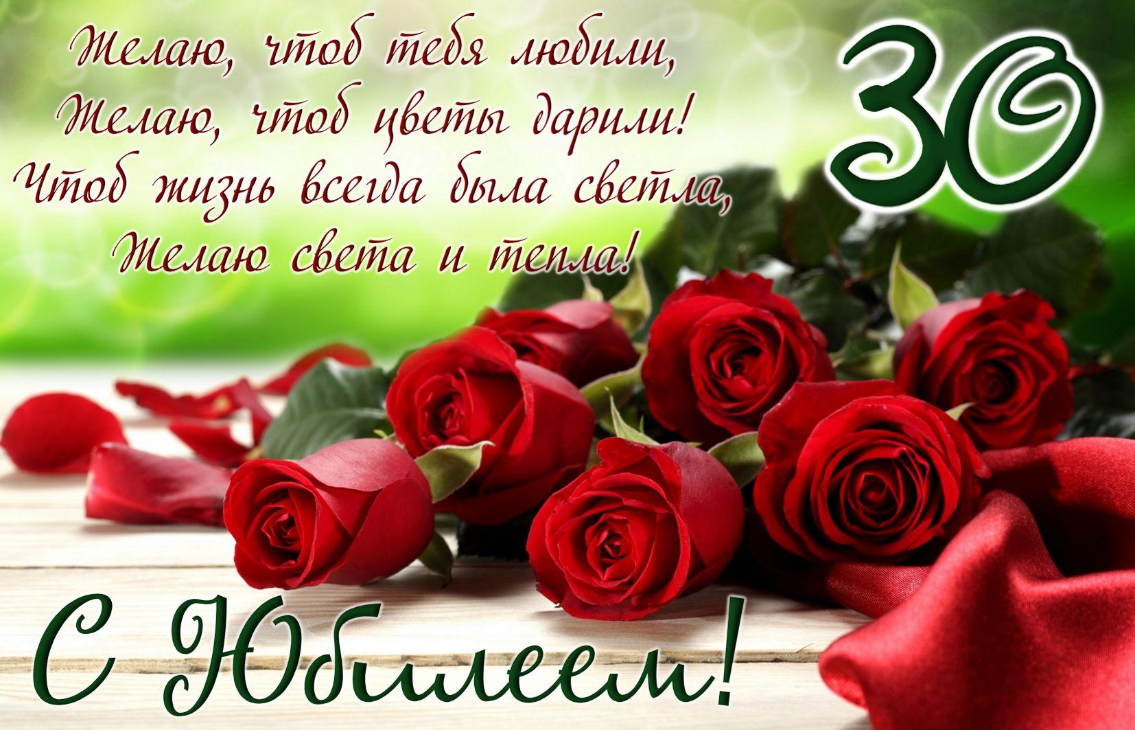 Открытка с красными розами к юбилею 30 лет