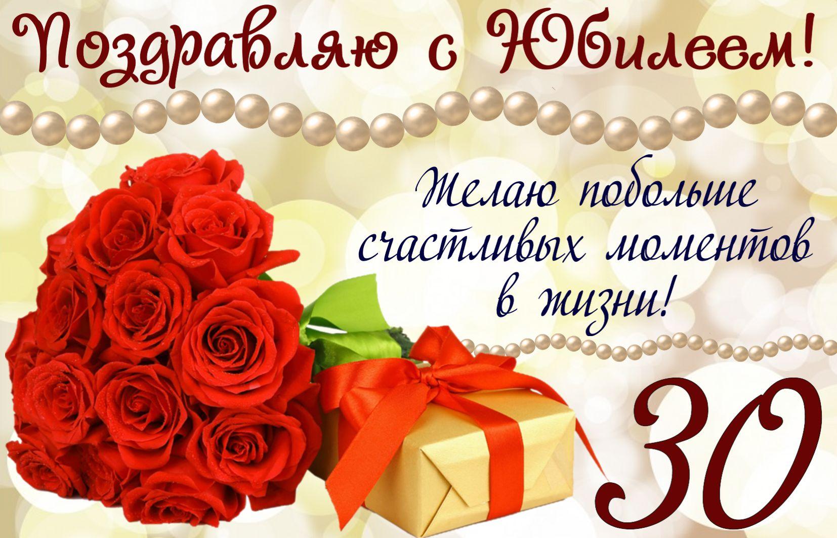 Открытка - букет роз и подарок на тридцатилетие