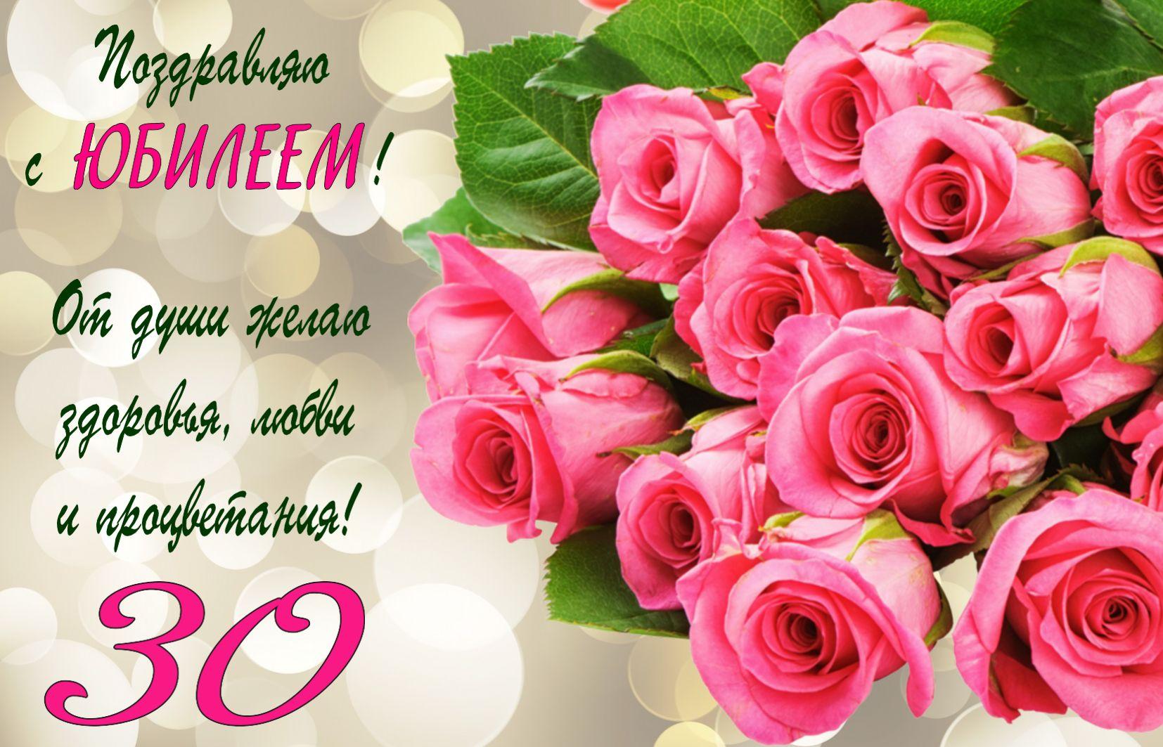 Открытка на 30 лет - красивые розовые розы на юбилей