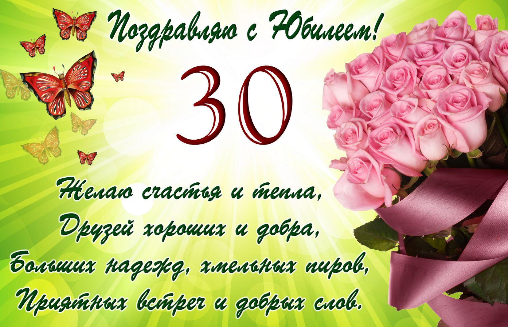Открытка на юбилей 30 лет - розовые розы на красивом фоне