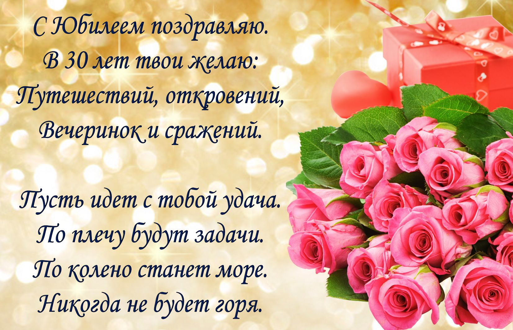 Открытка на юбилей 30 лет - красивое пожелание с букетом роз