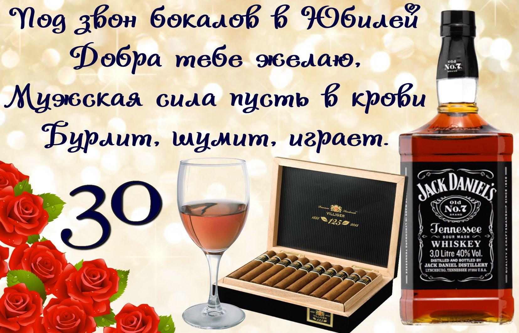 Открытка - сигары и виски на 30 лет мужчине
