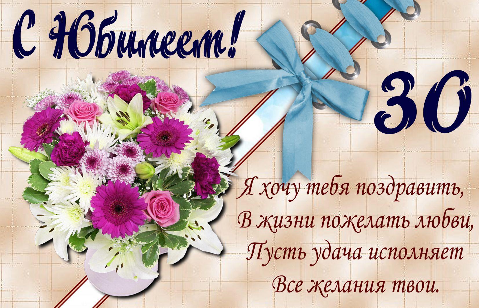 Открытка на юбилей 30 лет - голубая ленточка и цветы в вазе