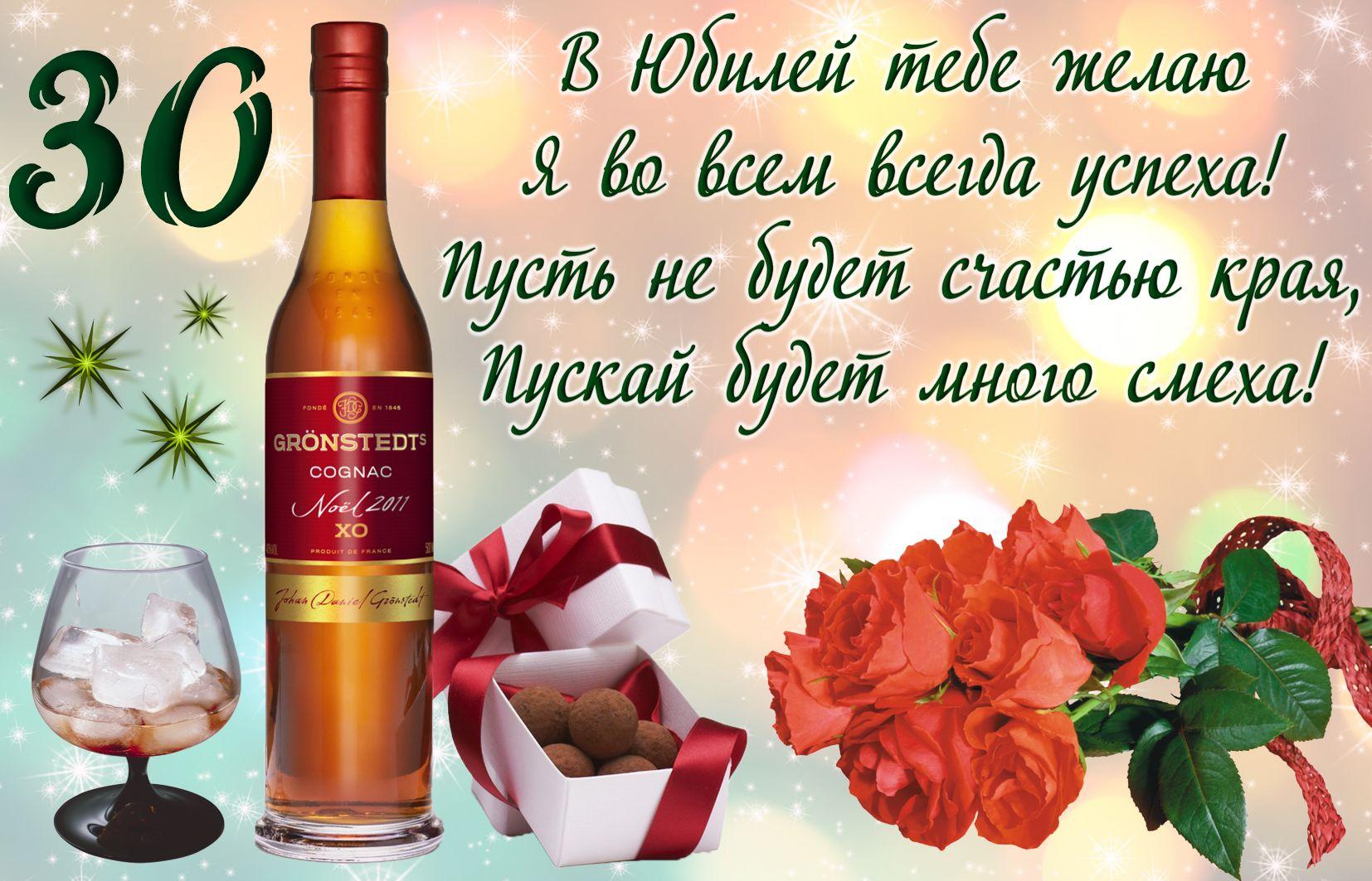 Открытка - коньяк, конфеты и цветы на юбилей