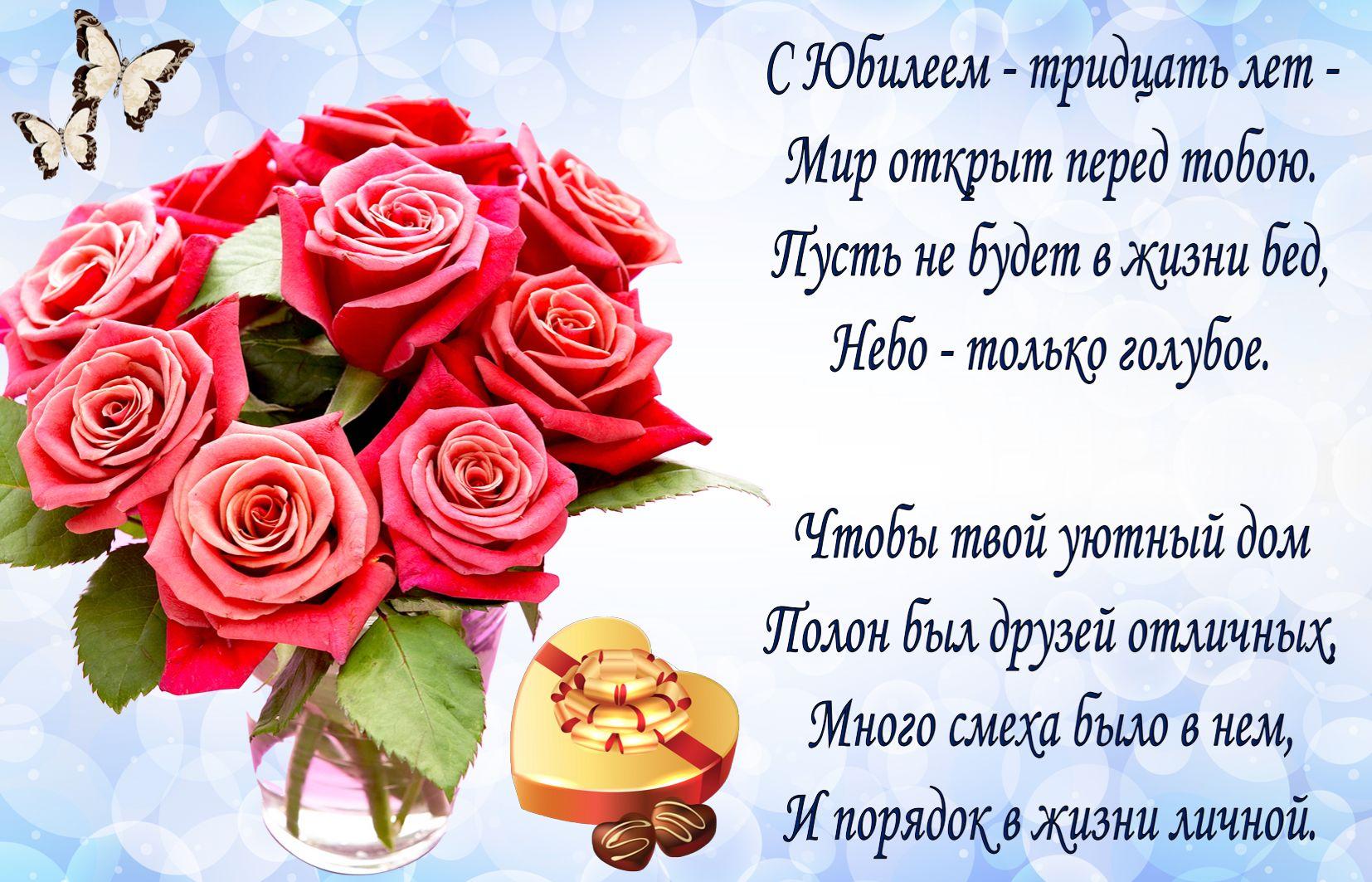 Пожелание и букет роз на 30 лет