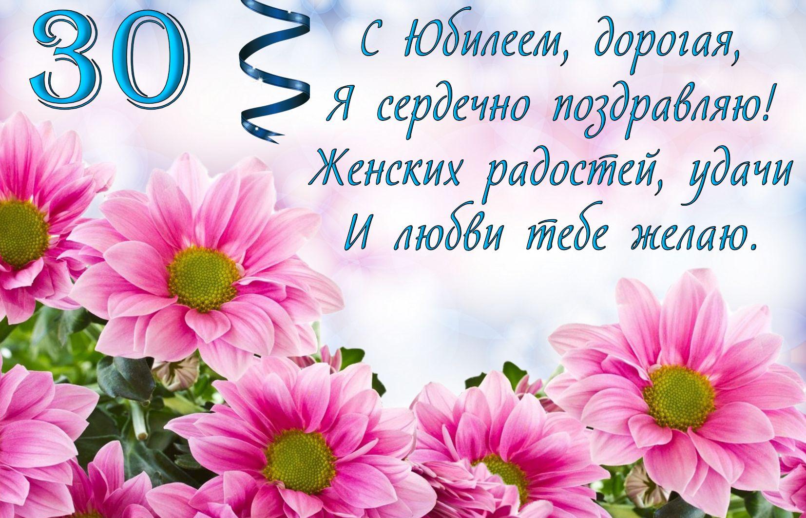 Открытка на юбилей 30 лет - пожелание женщине с красивыми цветами