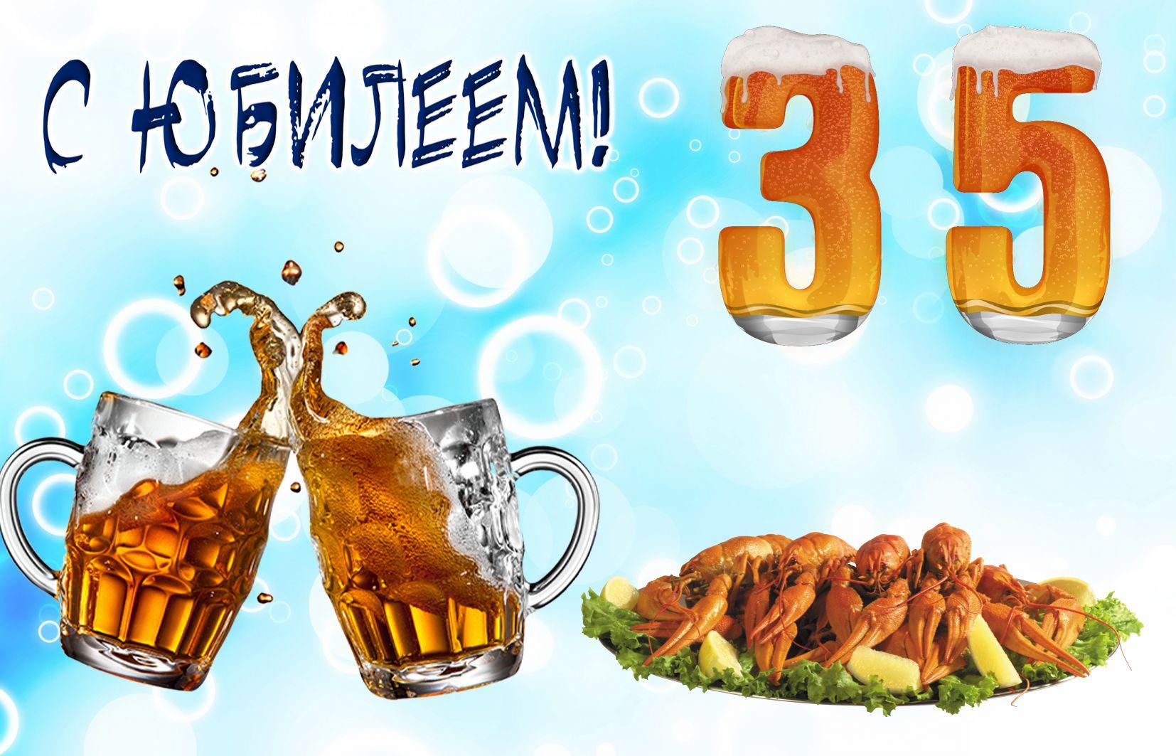 Открытка с пивом и раками на юбилей