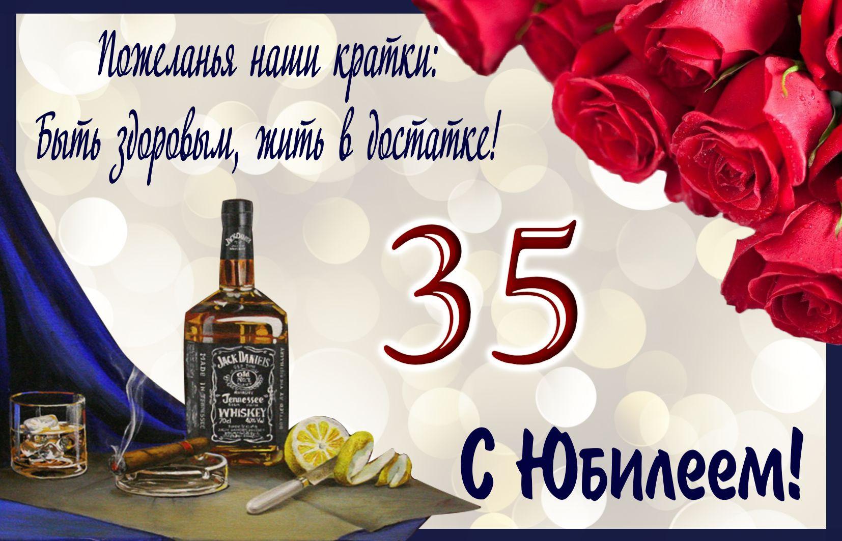 Открытка на 35 лет - виски с лимоном и сигара мужчине к юбилею
