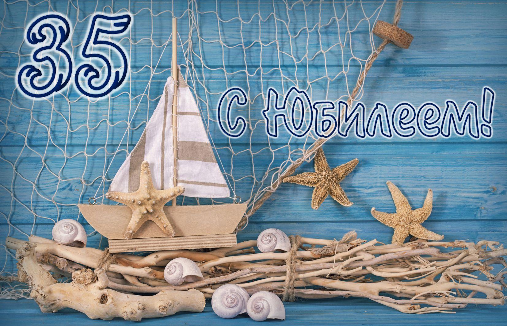 Открытка на юбилей 35 лет - морские атрибуты на голубом фоне