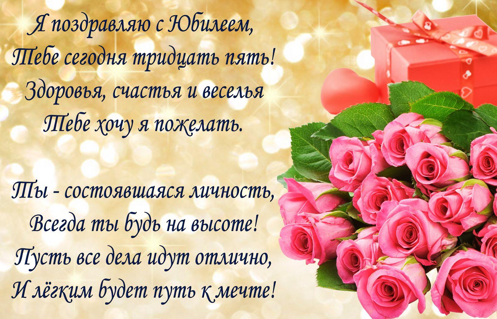 Открытка - розы и подарок на 35 День рождения