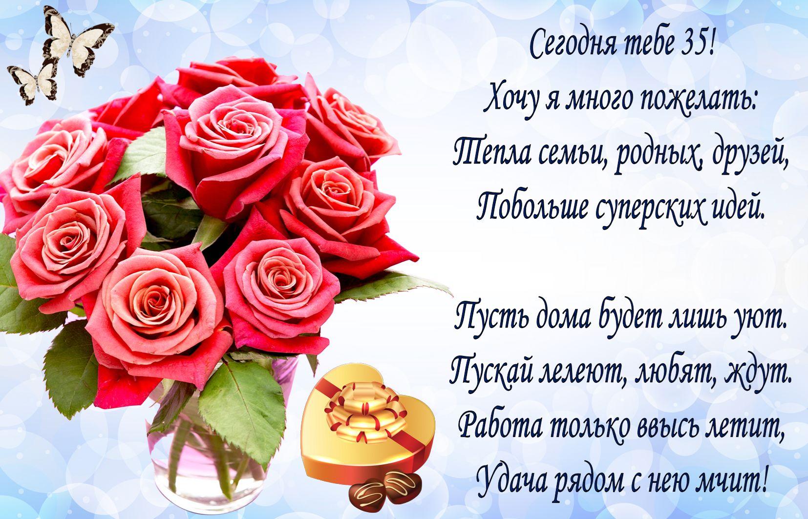 Открытка на юбилей с розами и пожеланием на 35 лет