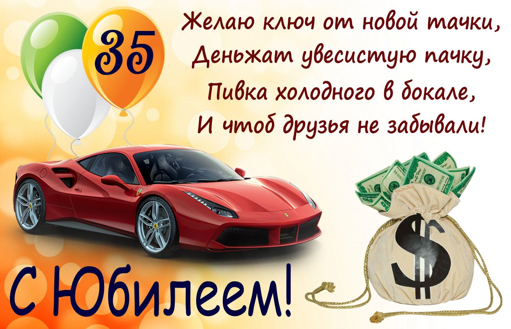 Открытка - мешок денег и красная машина на 35 лет