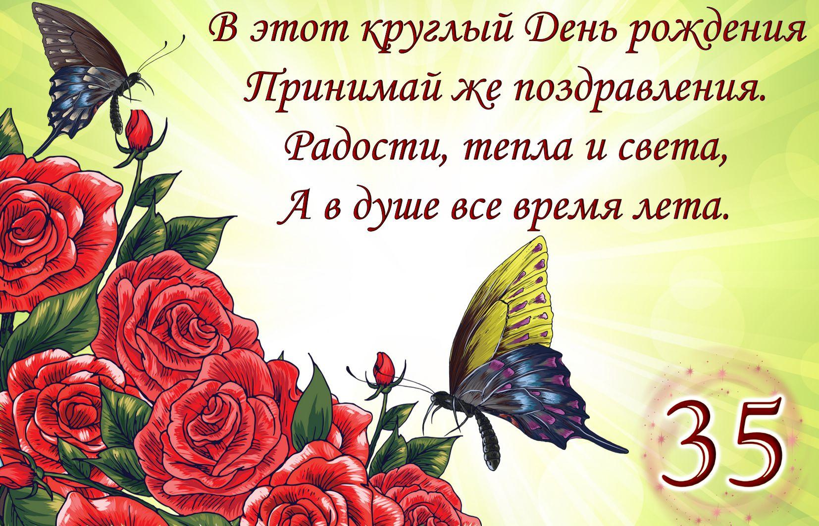 Открытка на юбилей 35 лет - бабочки на розах и красивое пожелание