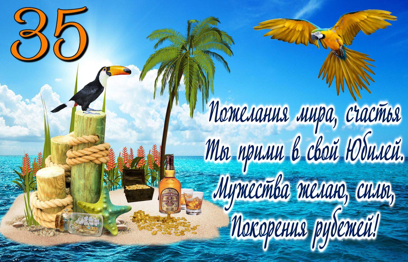 Открытка на юбилей 35 лет - тропический островок с попугаем и пожеланием