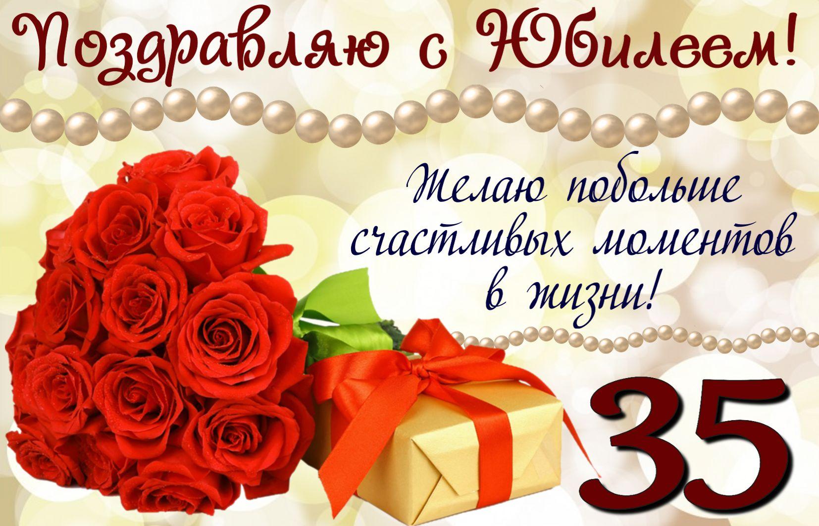 Открытка с розами и подарком на 35 День рождения