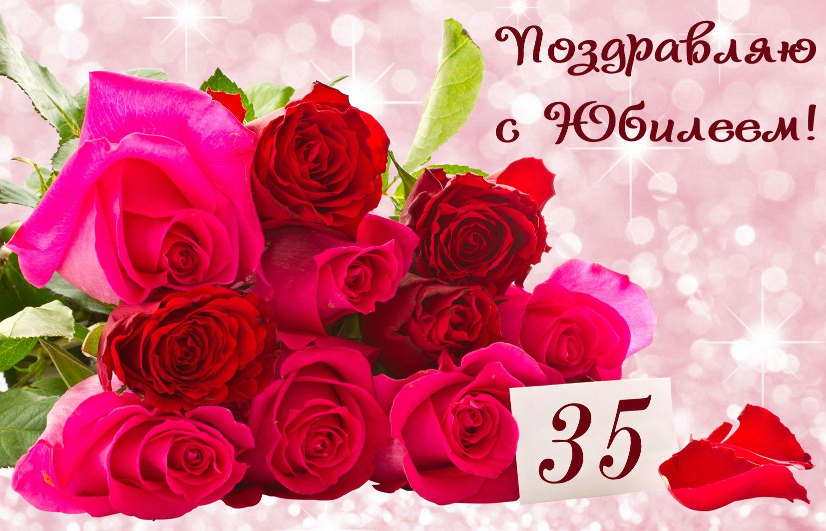 Открытка - розы и поздравление к юбилею 35 лет