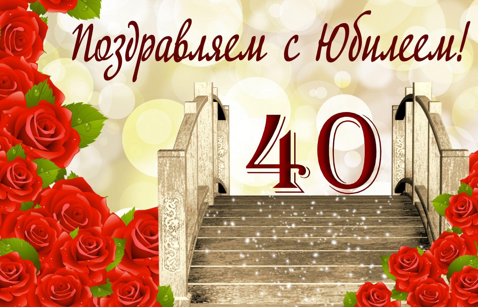 Открытка на юбилей 40 лет с красными розами