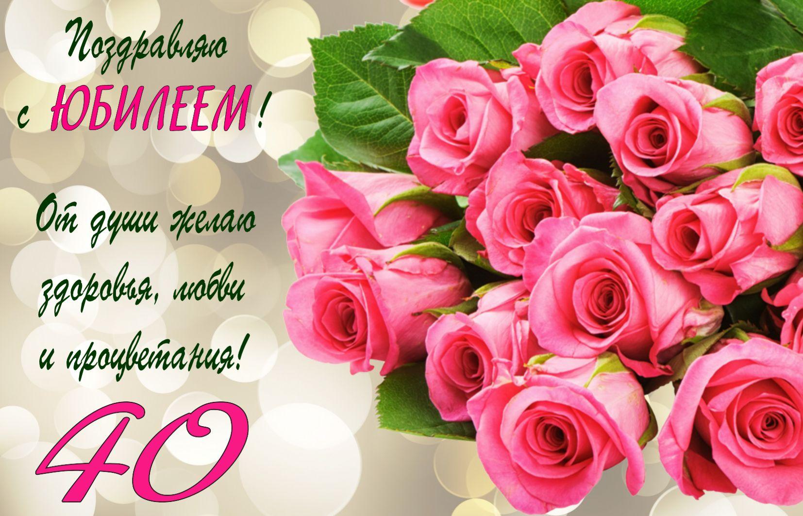 Открытка на юбилей 40 лет - букет розовых роз и поздравление женщине