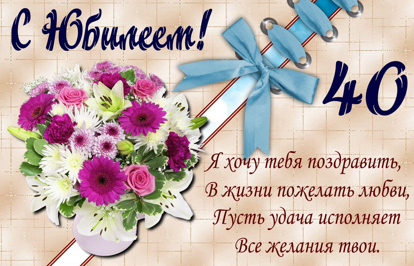 Открытка на юбилей 40 лет - голубая ленточка и букет цветов в вазе