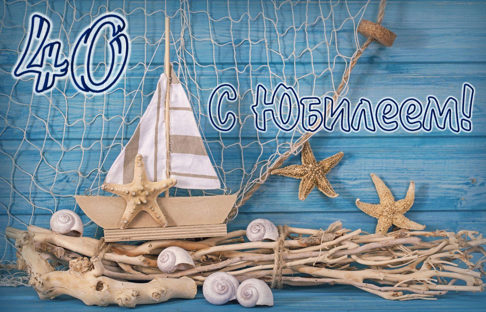 Открытка к юбилею на морскую тематику на 40 лет