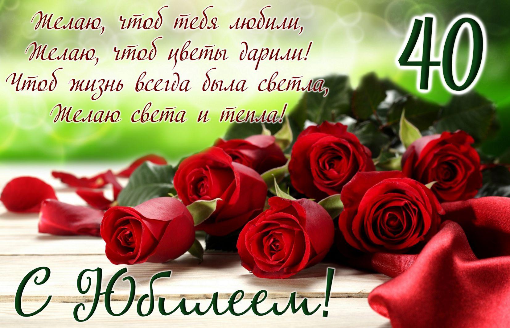 Открытка на 40 лет - красные розы и пожелание женщине на юбилей
