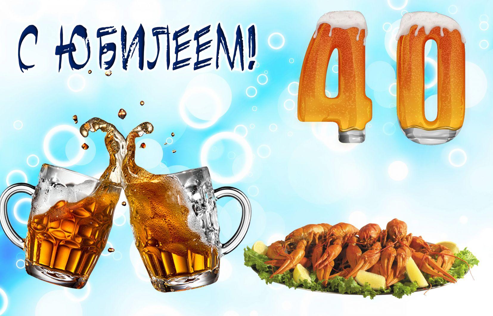 Открытка - раки с пивом мужчине на 40 День рождения