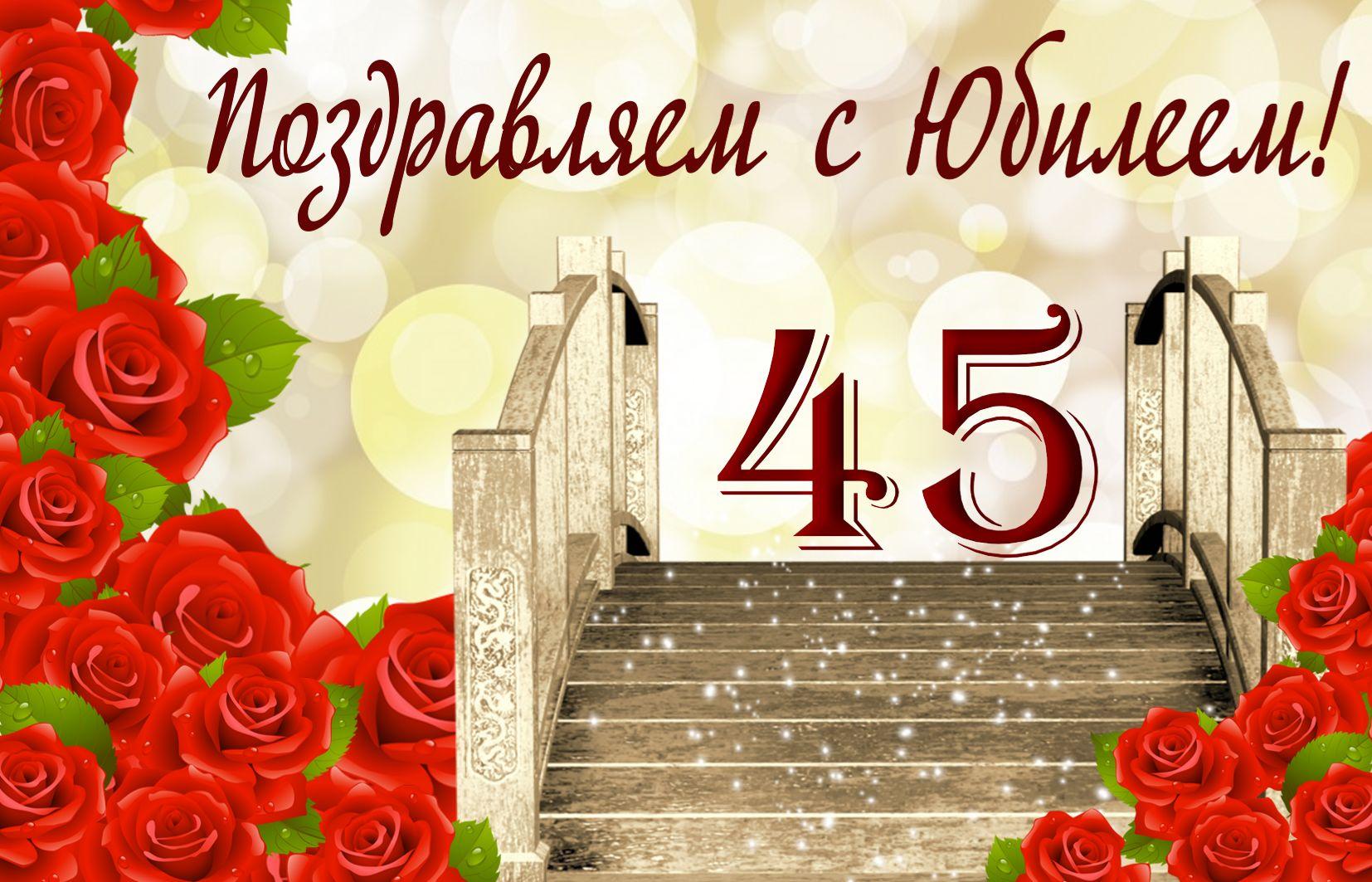 Открытка с сияющим мостиком на юбилей 45 лет
