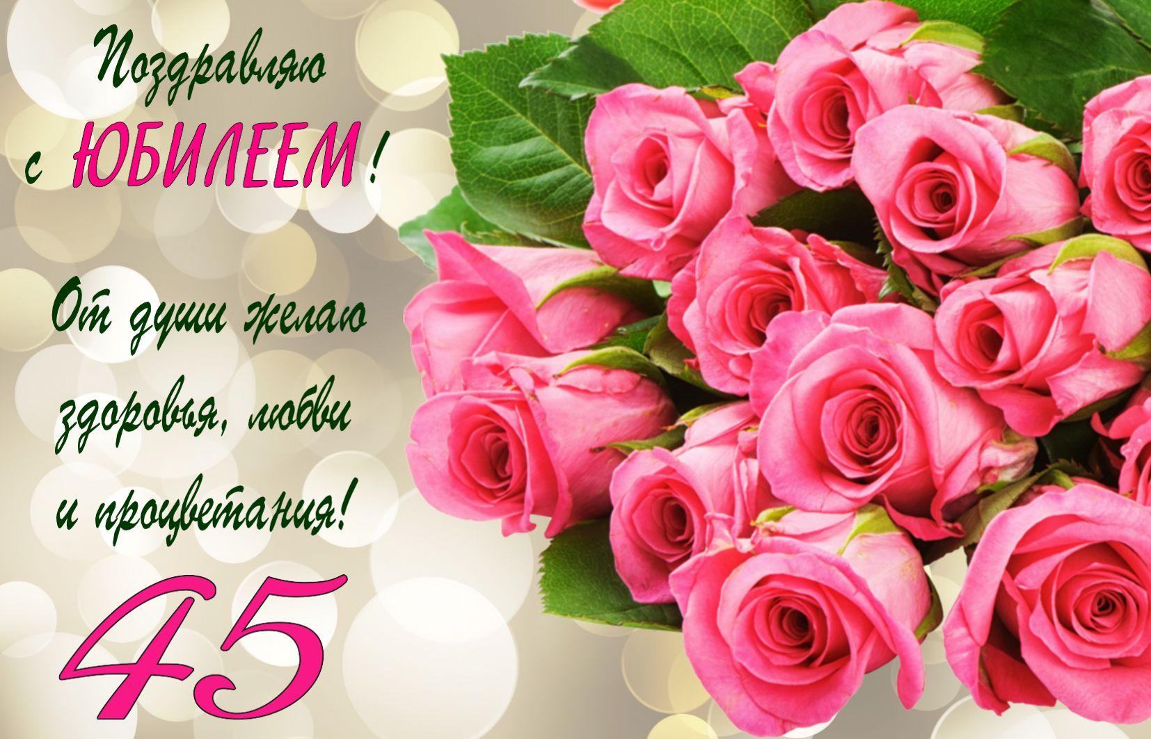 Открытка - букет розовых роз на 45 День рождения