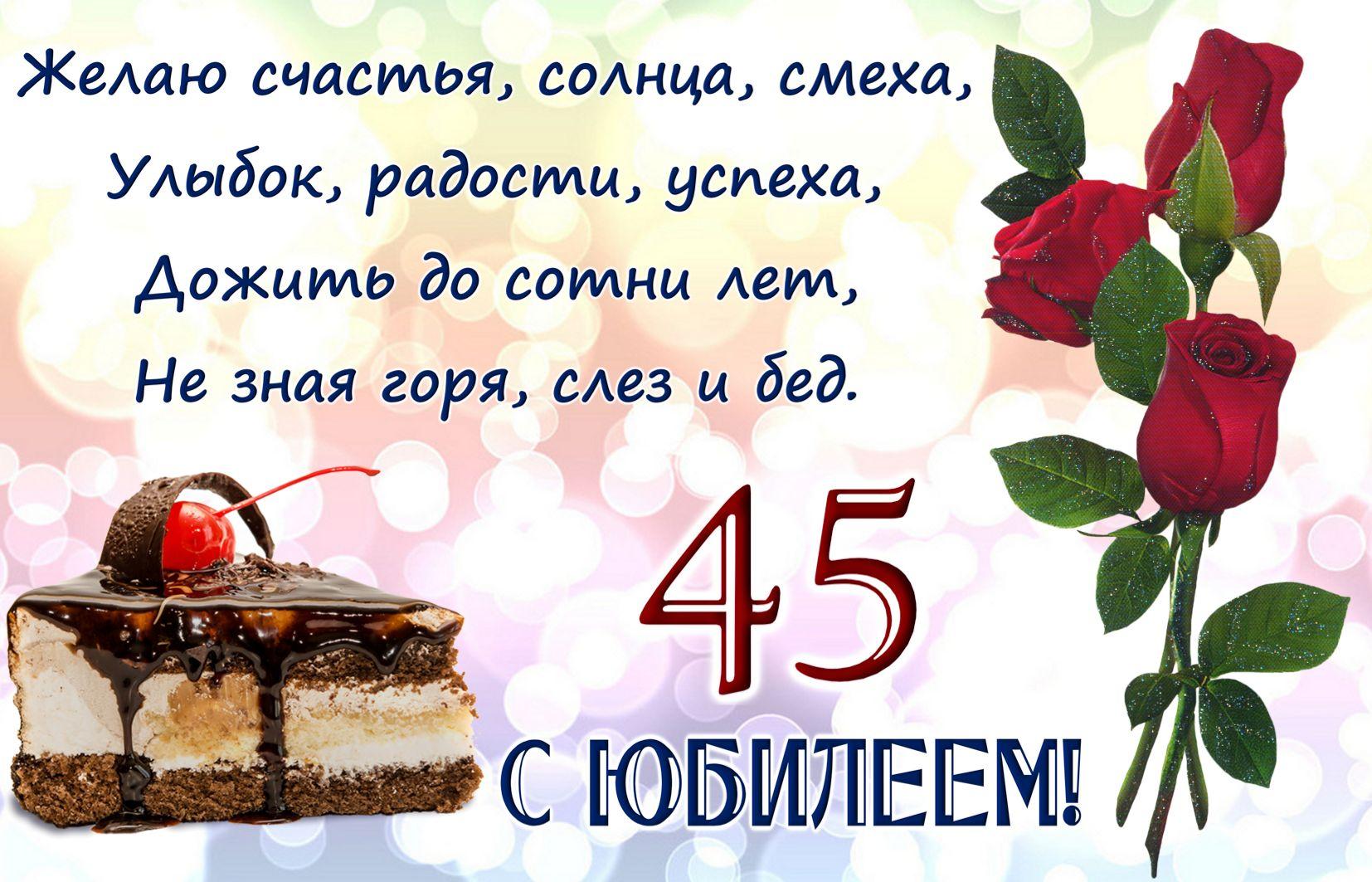 Открытка на юбилей 45 лет - пожелание с розой и кусочком торта