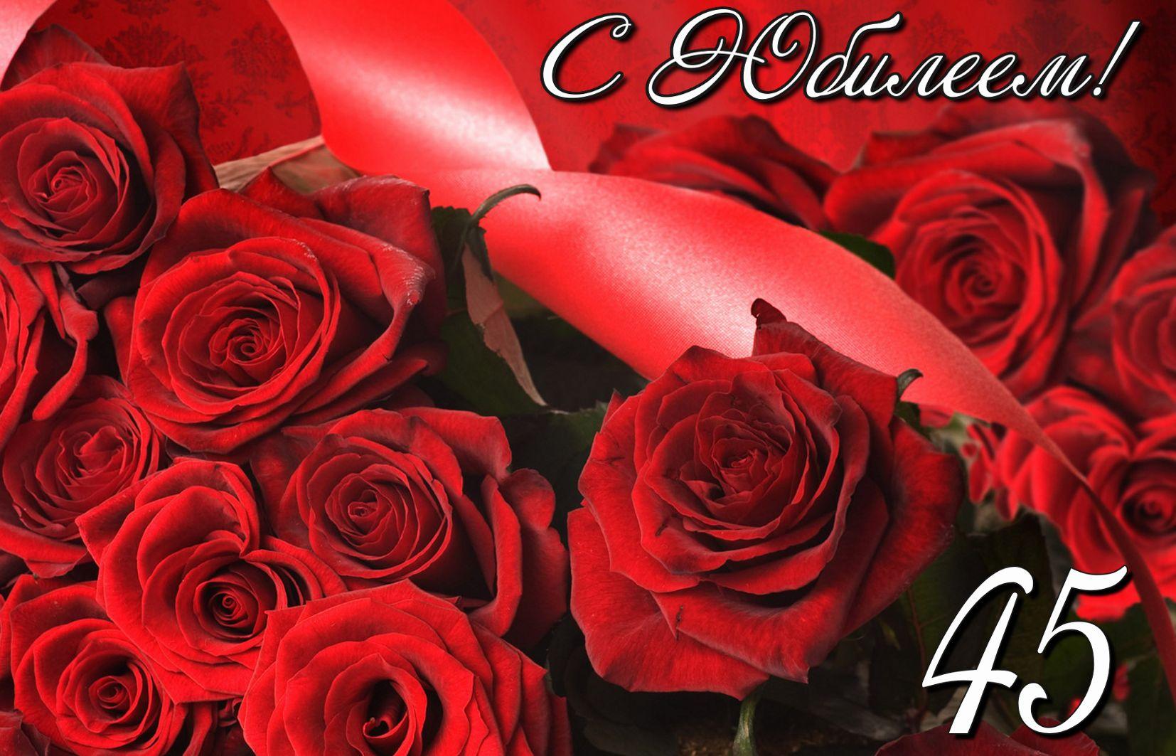 Открытка на юбилей 45 лет - красивые розы в красном оформлении