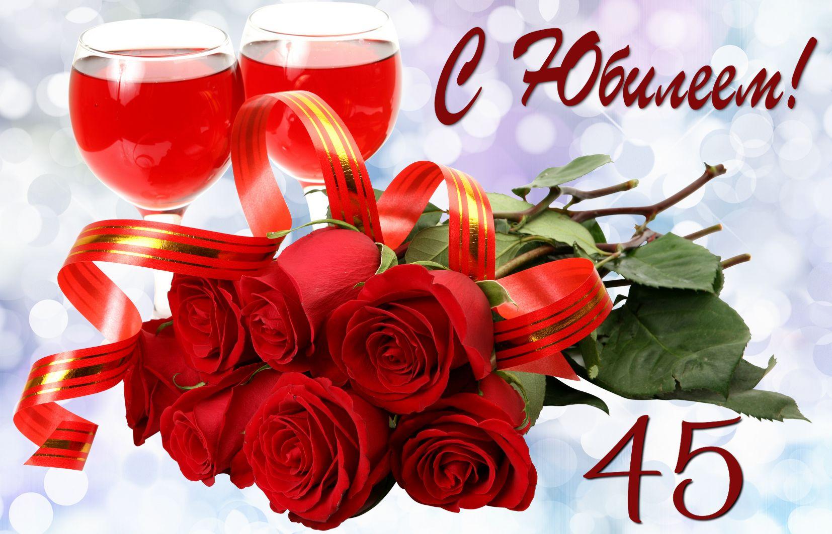 Открытка на 45 лет - букет роз и бокалы с вином к юбилею