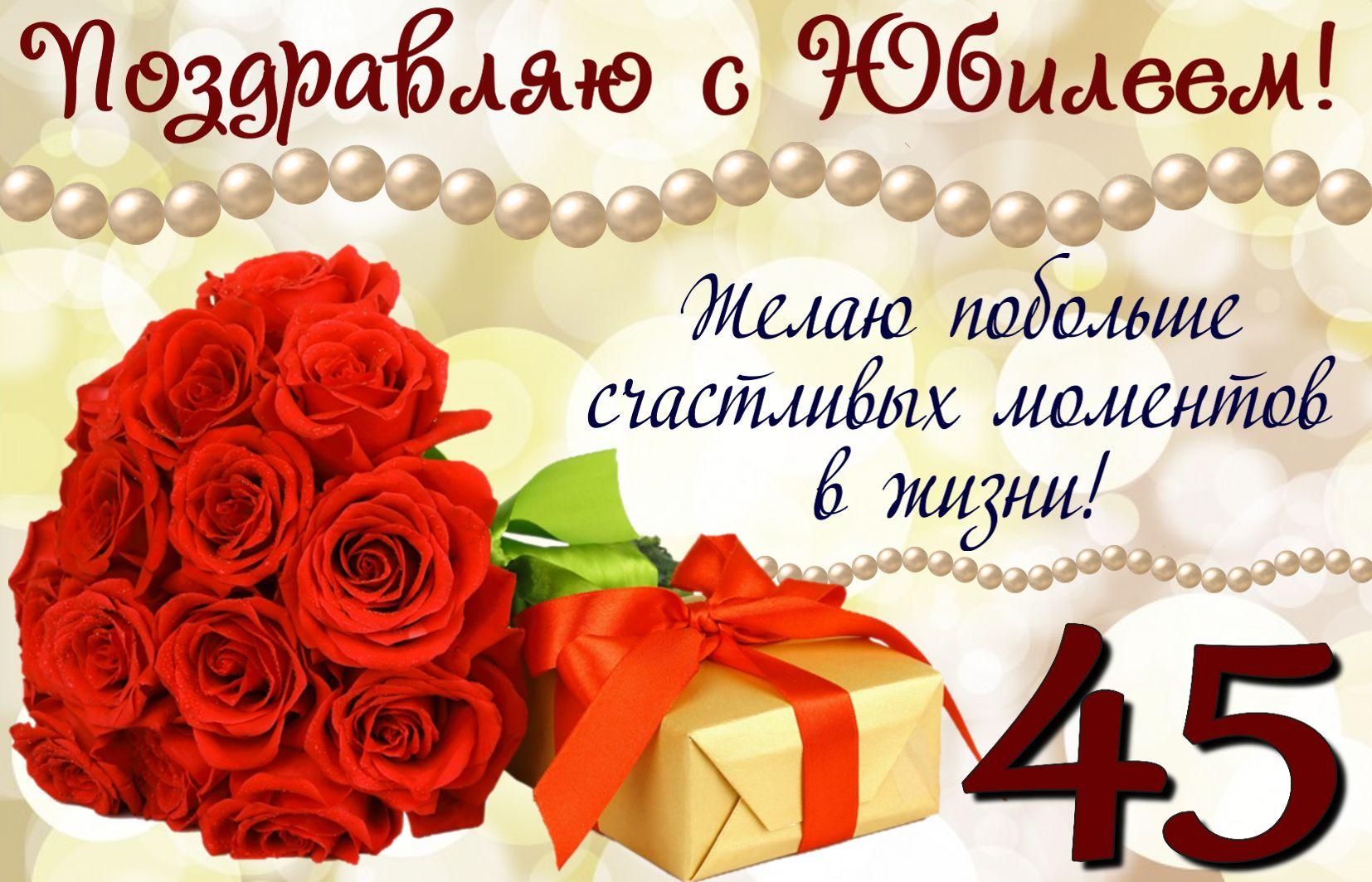 Букет роз и подарок на юбилей 45 лет