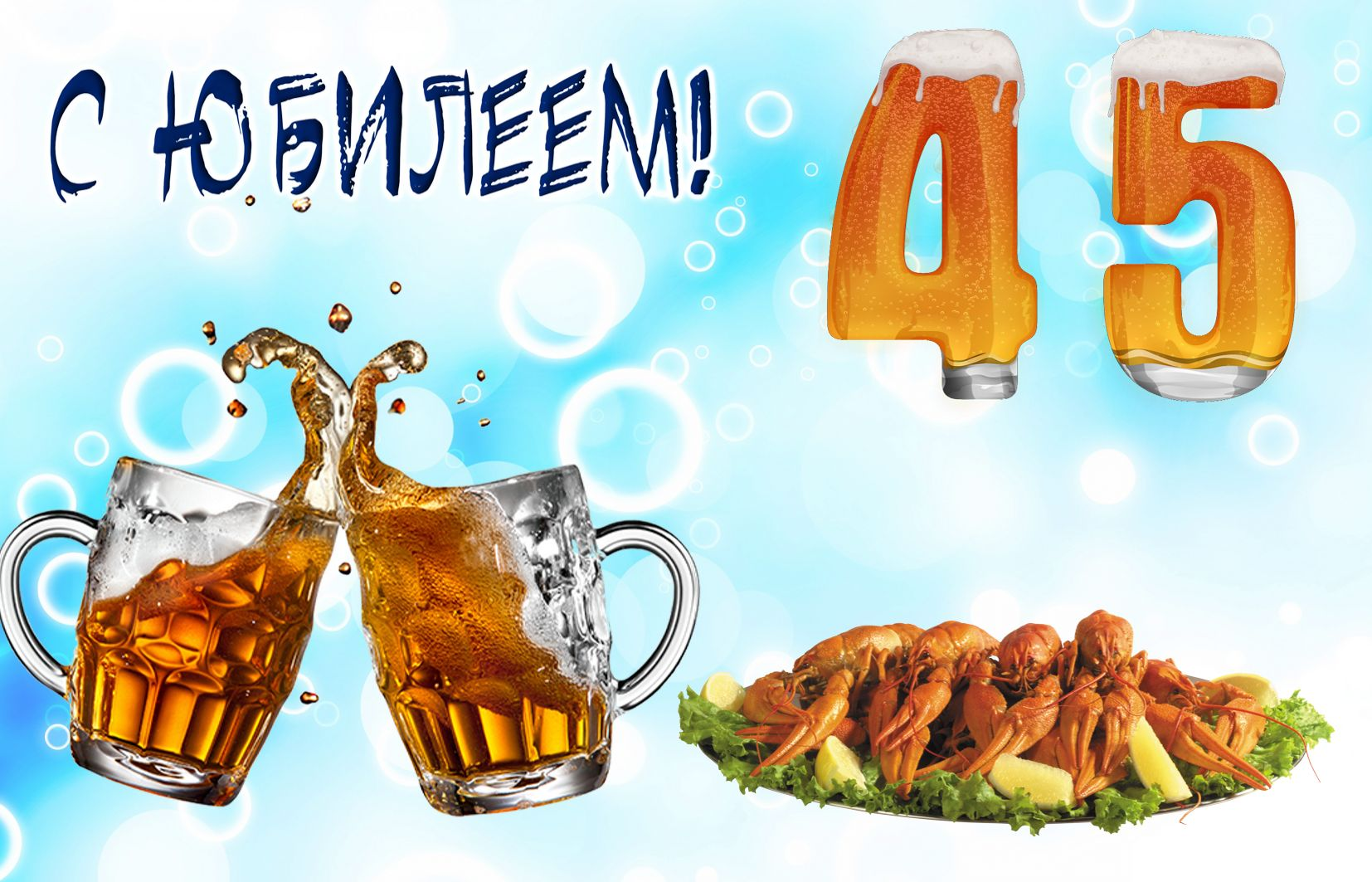 Открытка на юбилей 45 лет - кружки с пивом и раки на тарелочке