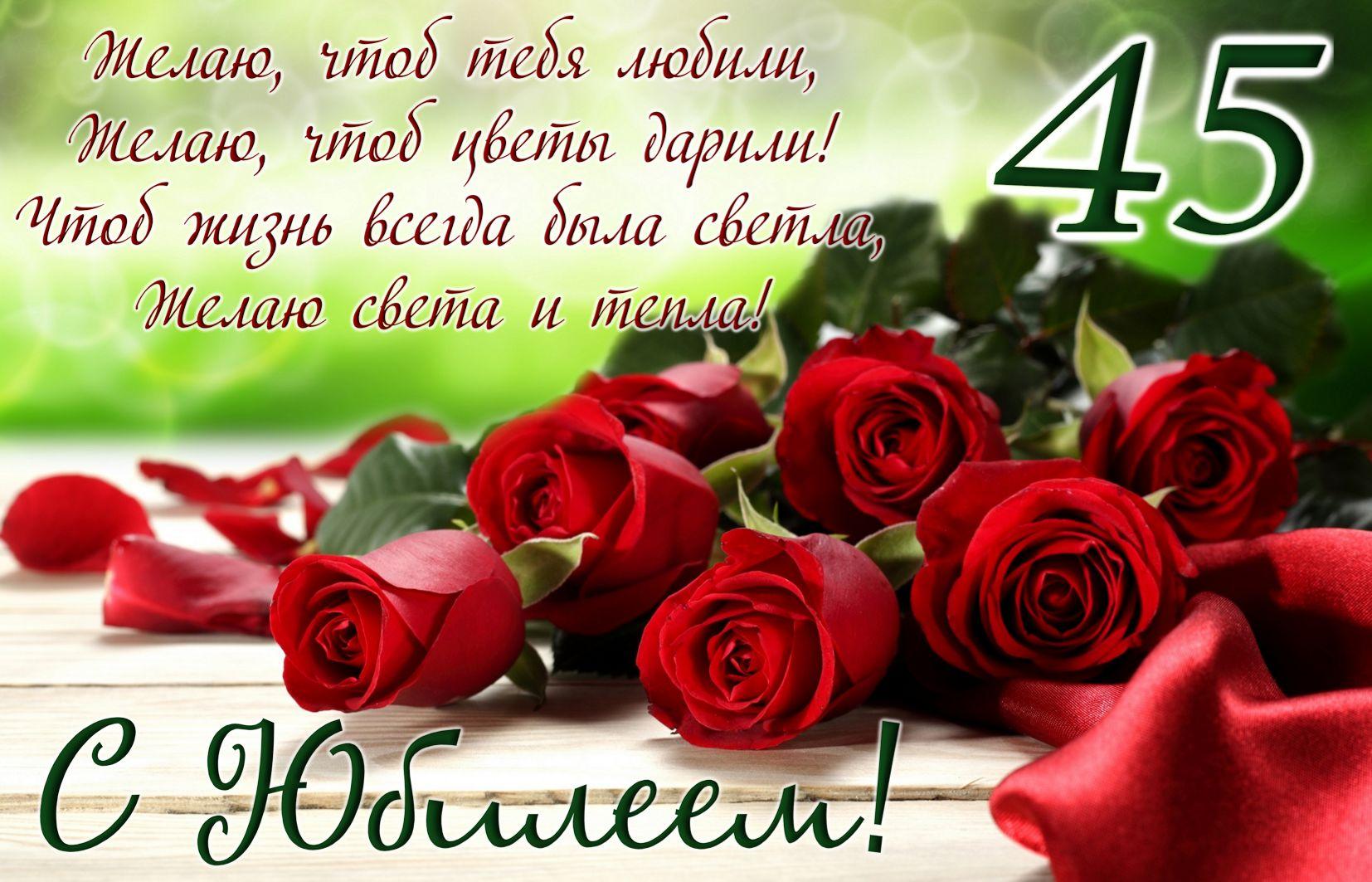 Открытка на юбилей 45 лет - красные розы в красивом оформлении