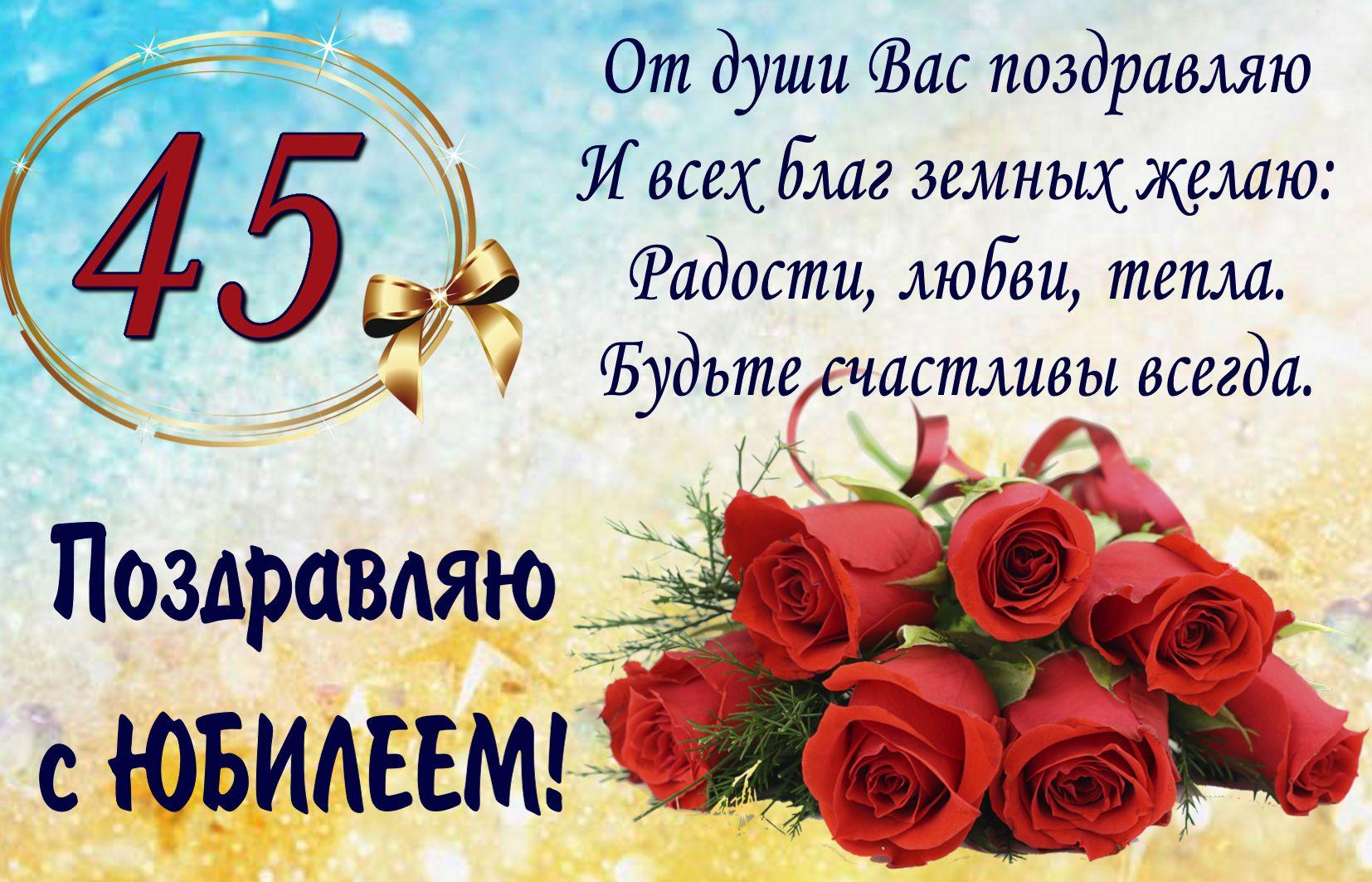 Поздравление на юбилей и букет красных роз
