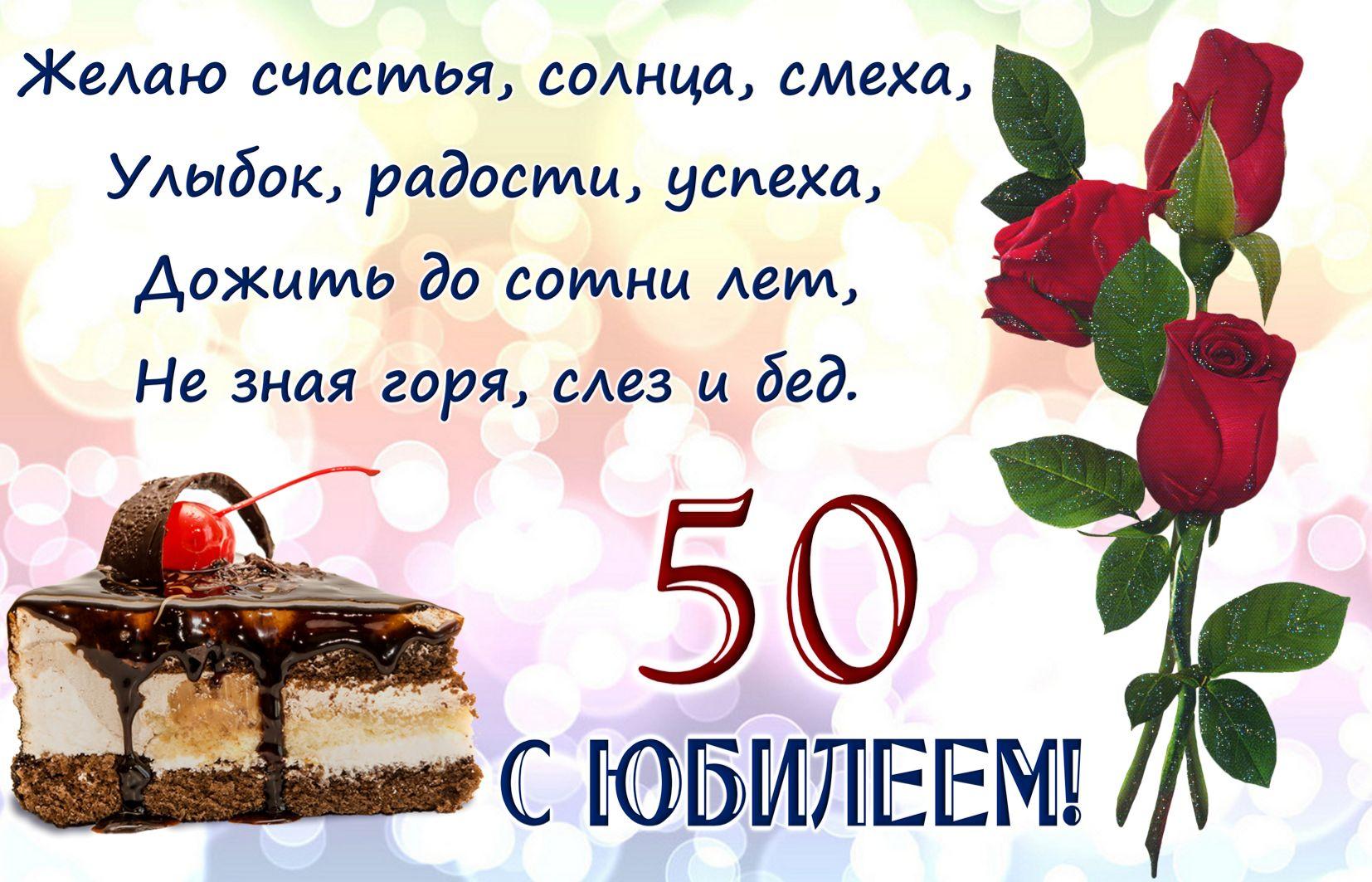 Открытка на юбилей 50 лет - кусочек торта с вишенкой и розочки