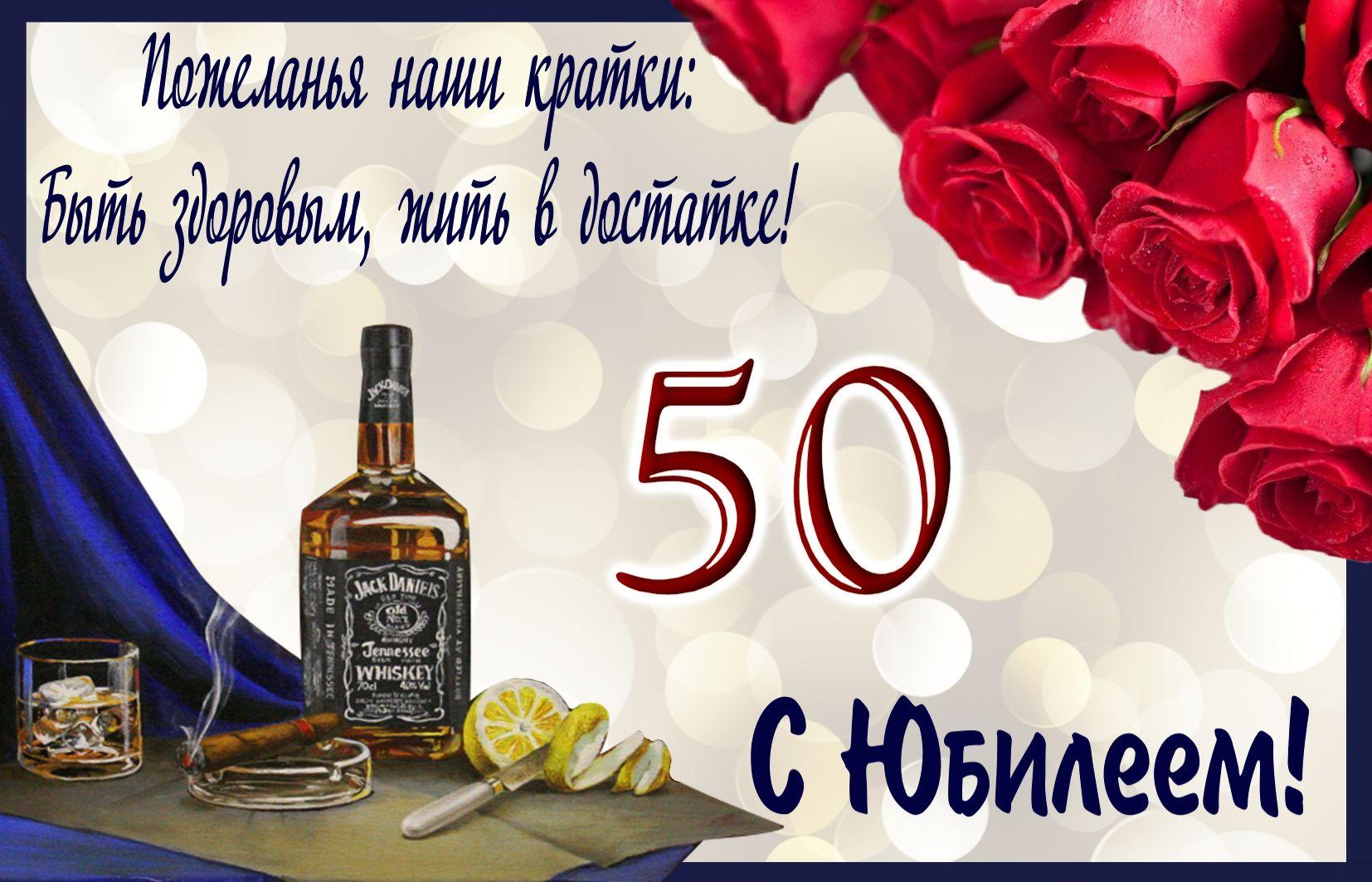 Открытка на юбилей с виски и сигарой на 50 лет