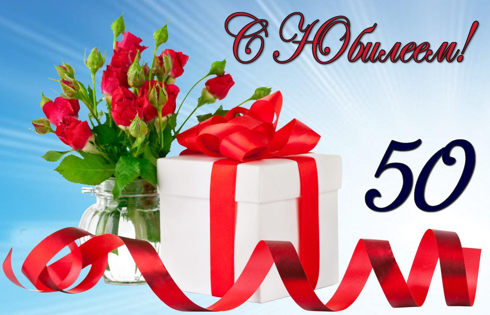 Открытка на юбилей 50 лет - красивый подарок с красной ленточкой
