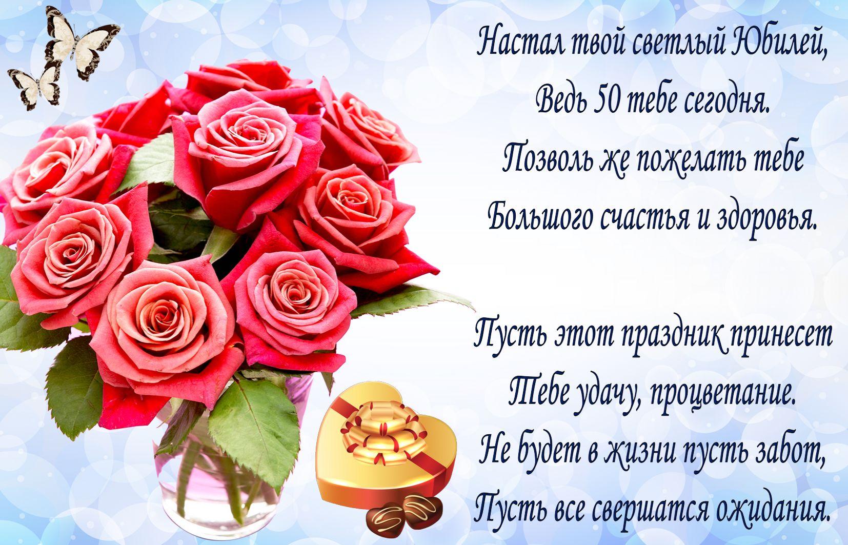 Открытка на юбилей 50 лет - пожелание и букет красных роз в вазе