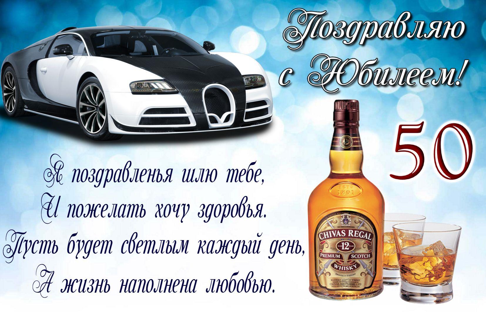 Открытка на юбилей 50 лет - машина, виски и пожелание для мужчины