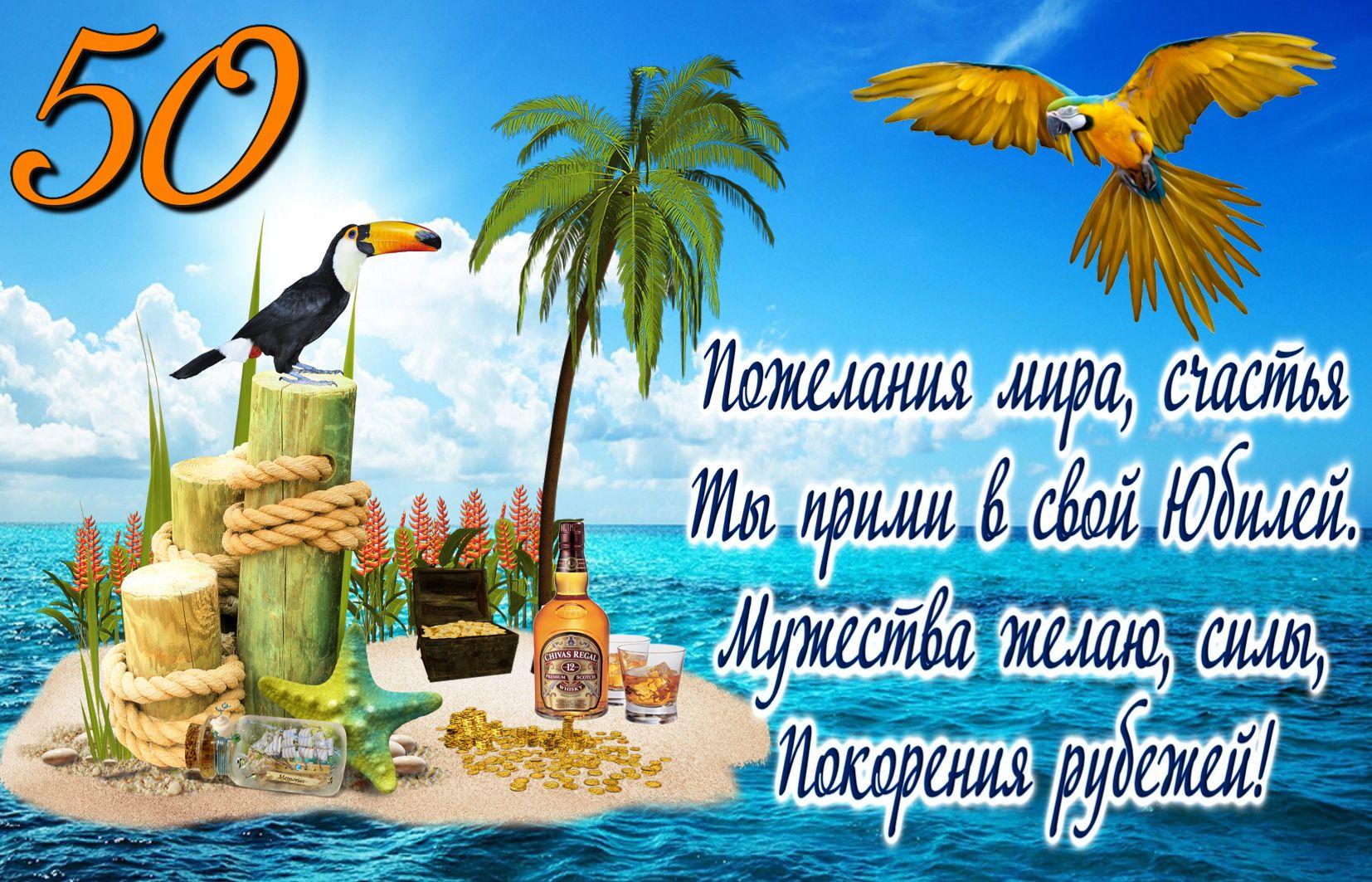 Открытка на юбилей 50 лет - желтый попугай над тропическим островом