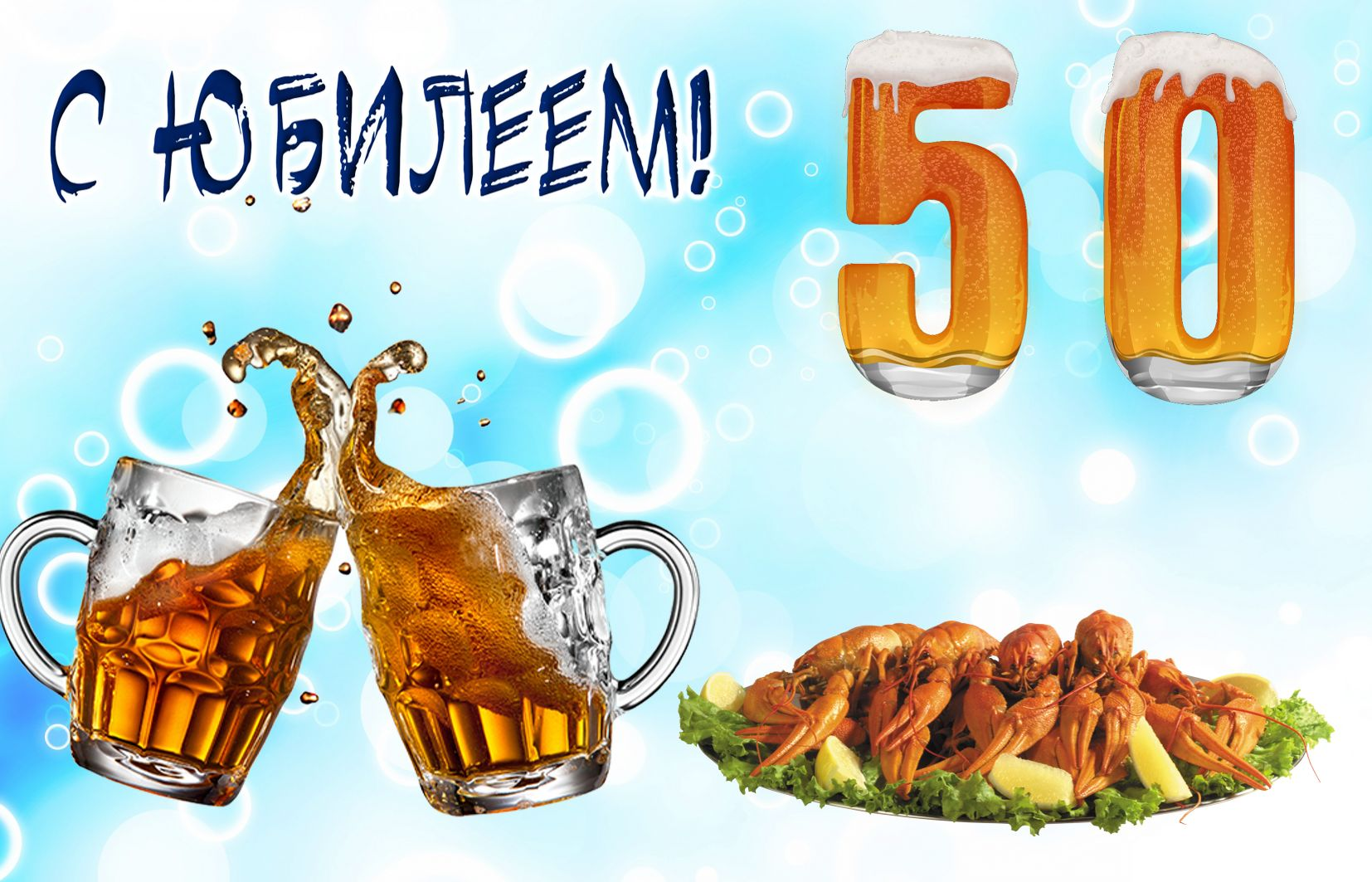 Открытка на юбилей 50 лет - кружки с пивом и раки на тарелочке