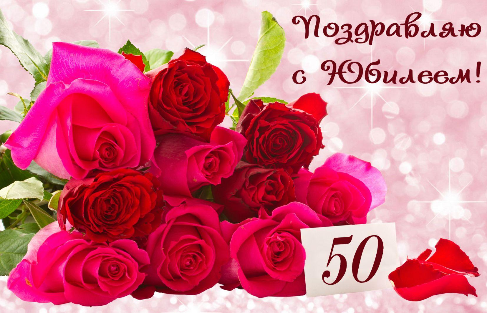 Открытка на юбилей 50 лет - красивые розы на сияющем фоне
