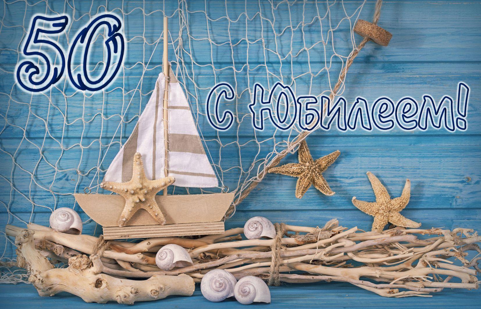 Открытка на юбилей 50 лет - игрушечная яхта на синем фоне с ракушками