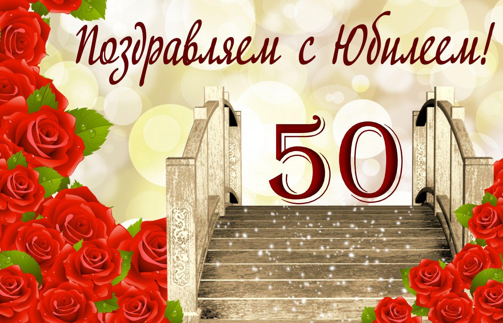 Открытка - символический мостик на юбилей 50 лет