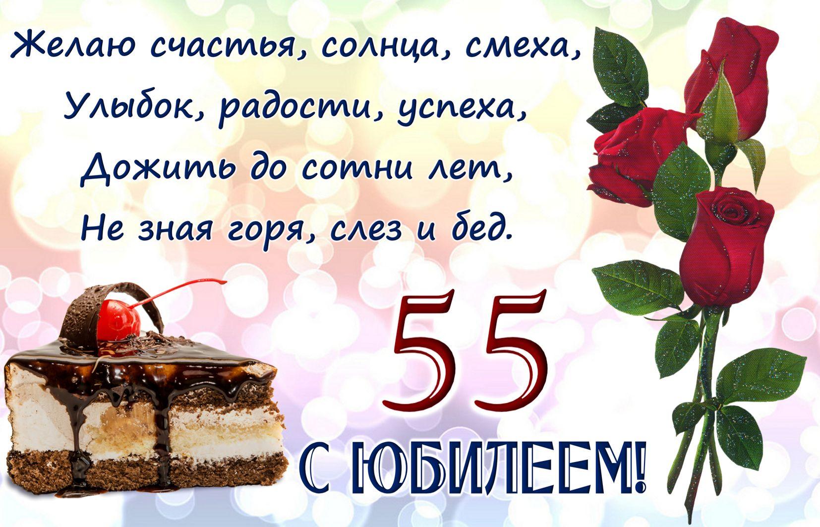 Открытка на 55 лет - торт с вишенкой и роза к юбилею